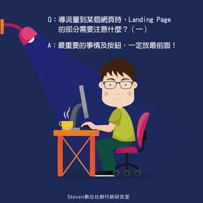 Steven的社群小教室-導流量到某個網頁時,Landing Page的部分需要注意什麼?