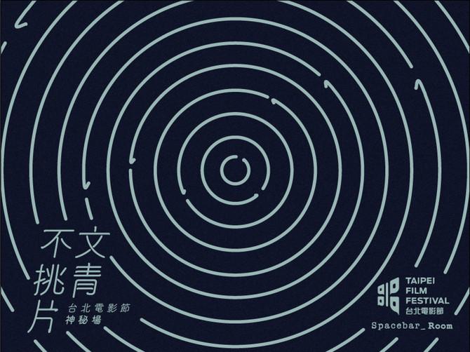 台北電影節x文青不挑片