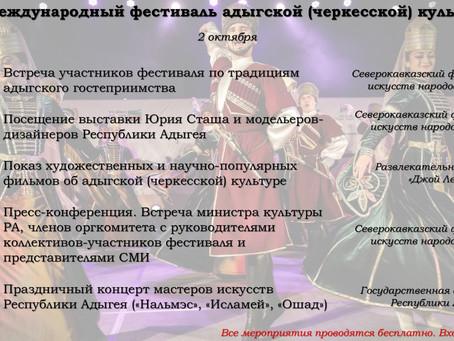 Со 2 по 6 октября в Адыгее пройдет VII Международный фестиваль адыгской (Черкесской) культуры.