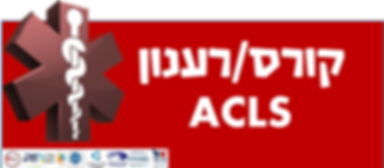acls ארצי.png