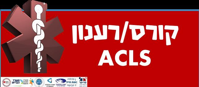 קורס/ רענון ACLS