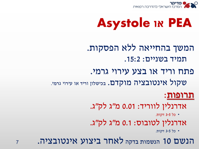 Asytole או PEA