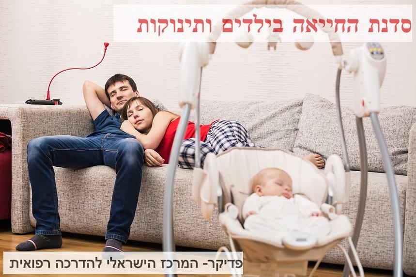 סדנת החייאה בילדים ותינוקות