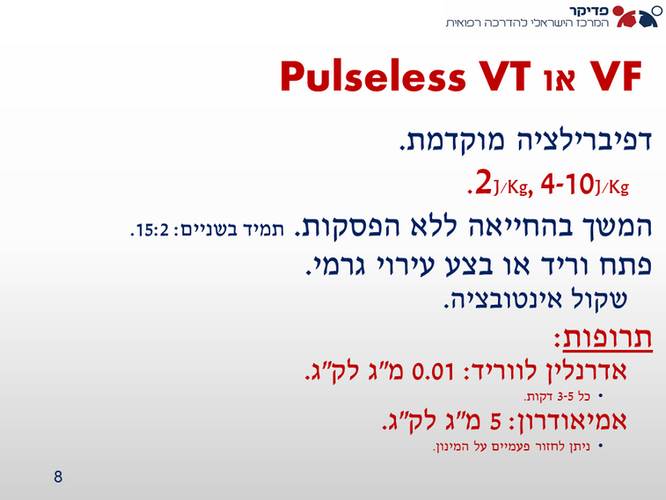 Pulseless VT או VF