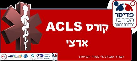 קורס ACLS ארצי
