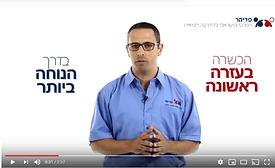 סרטון הסבר על קורס רענון עזרה ראשונה