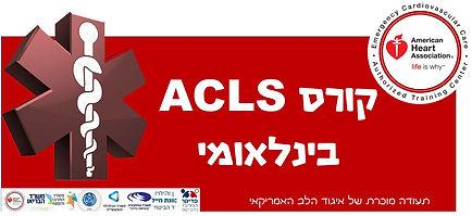 קורס ACLS בינלאומי
