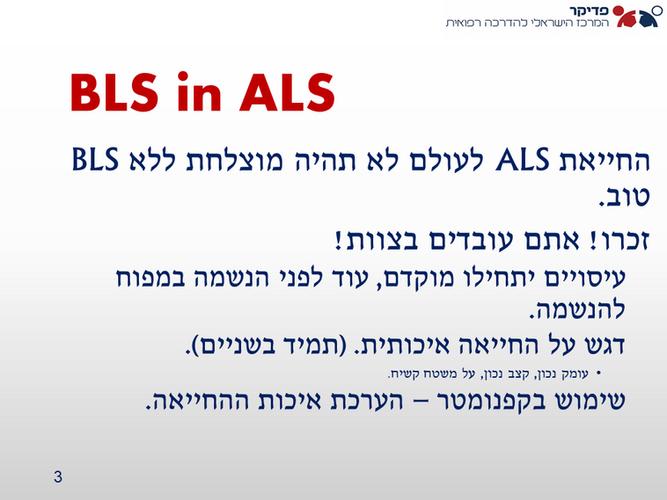 BLS in ALS