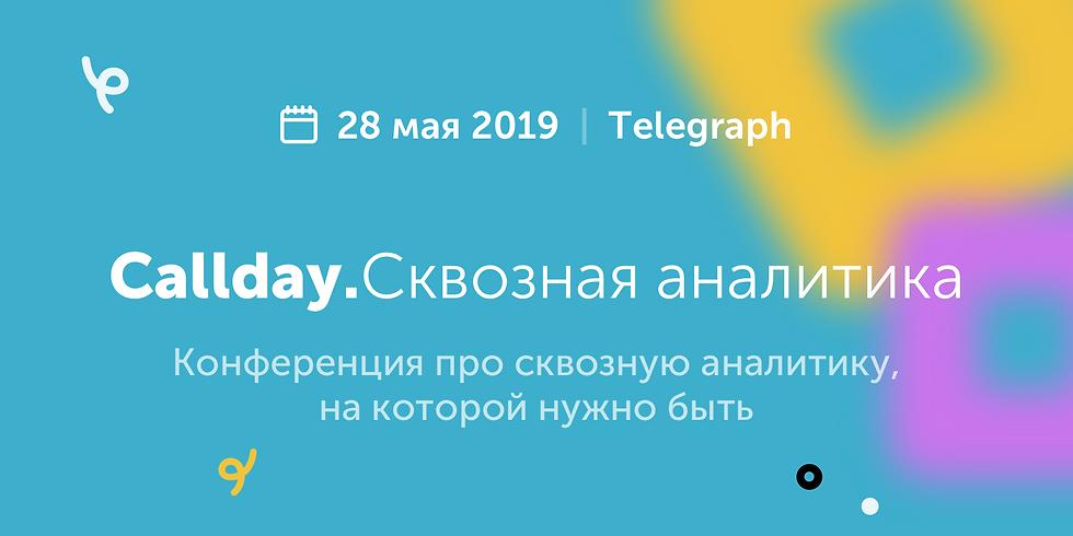 Callday.Сквозная аналитика 2019