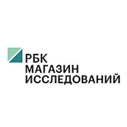 РБК Магазин исследований