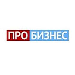 ПРОБИЗНЕС Телеканал