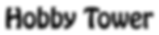 hobbytower_logo.png