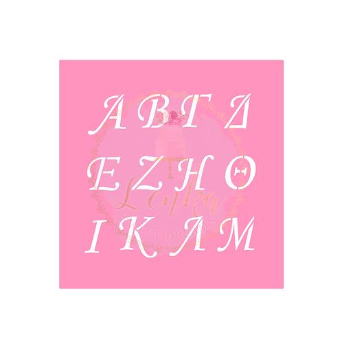 Σετ στένσιλ ελληνικό αλφάβητο.