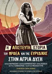 Orfeo y Euridice poster GR.jpg