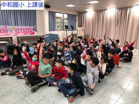 中和國小2.jpg