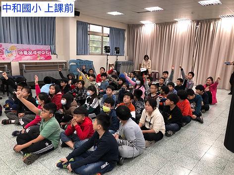 中和國小1.jpg
