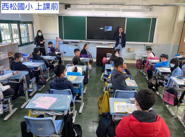 西松國小1.jpg