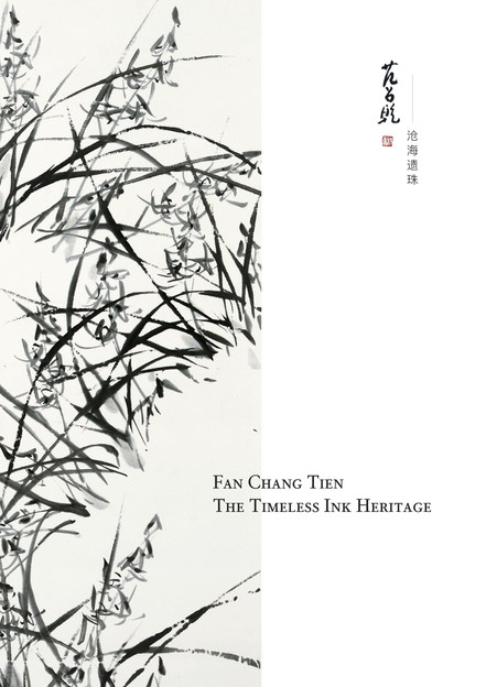 Fan Chang Tien: The Timeless Ink Heritage