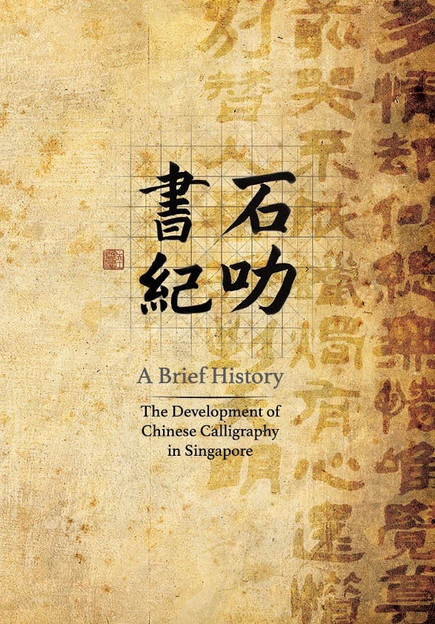 A Brief History: The Development of Chinese Calligraphy in Singapore
