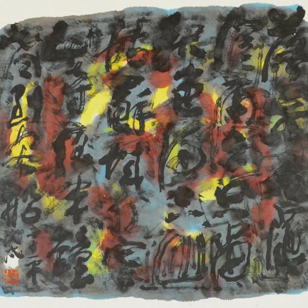 Colour Calligraphy