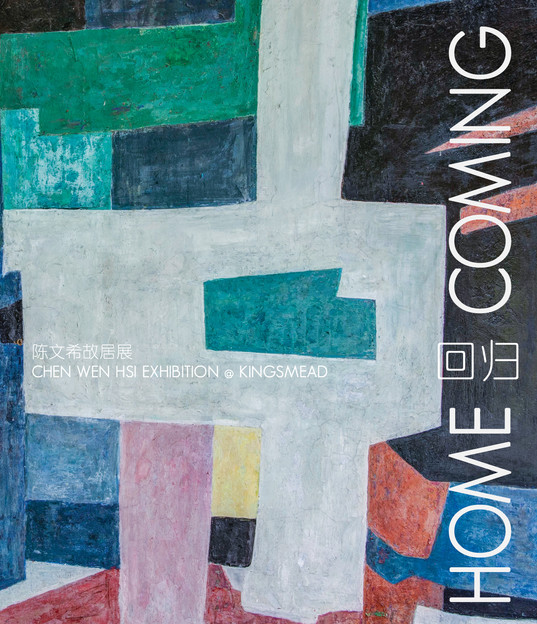 Homecoming: Chen Wen Hsi Exhibition @ Kingsmead
