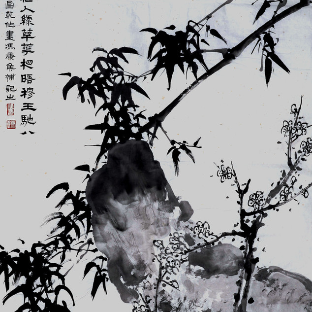 Bamboos, plum blossoms, and rock 梅竹石中堂  (inscribed by Feng Kang Hou)