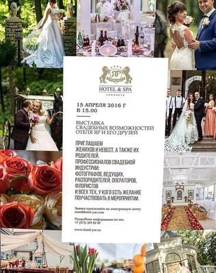 Новый свадебный сезон