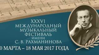 Фестиваль имени Рахманинова