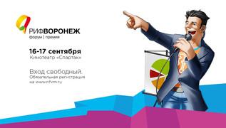 Интернет-премия  «РИФ-Воронеж»
