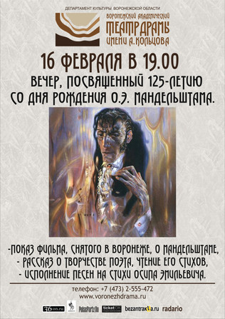 Квинтэссенция Мандельштама