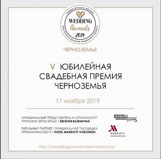 WEDDING AWARDS ЧЕРНОЗЕМЬЕ 2019