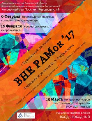 ВНЕ РАМок'17