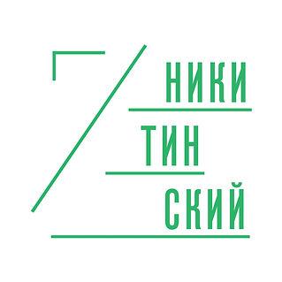 """Театральный центр """"Никитинский"""""""