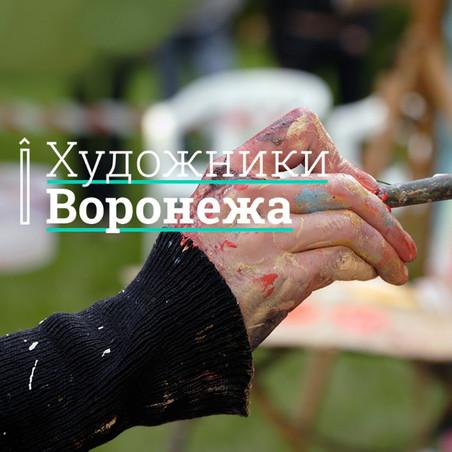 Художественный Воронеж