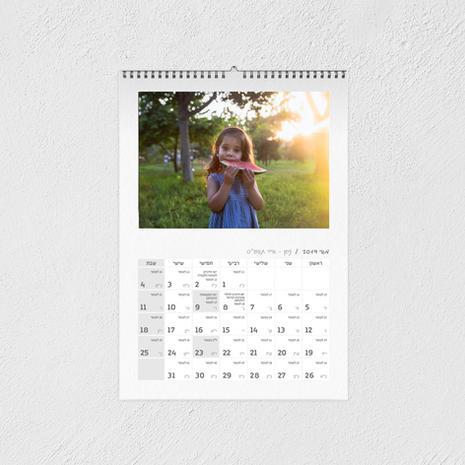 לוח שנה מהתמונות שלכם