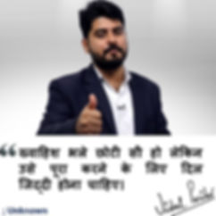 11-sepvishal-parihar-motivational-though