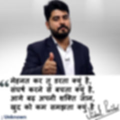 10-sepvishal-parihar-motivational-though