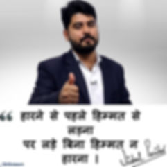 25sep-vishal-parihar-motivational-though