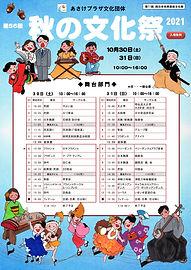 2021秋文化祭出演順.jpg