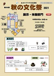 2021秋文化祭展示体験.jpg