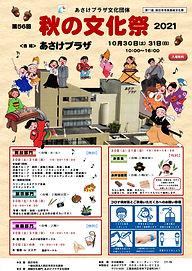 2021秋文化祭.jpg