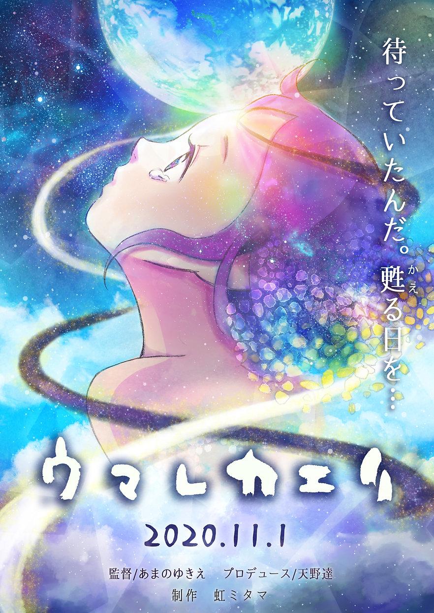 ウマレカエリ s.jpg