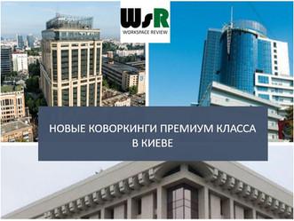 Открытие новых коворкингов премиум класса в Киеве