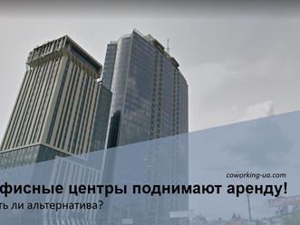 Офисные центры поднимают аренду! Есть ли альтернатива?