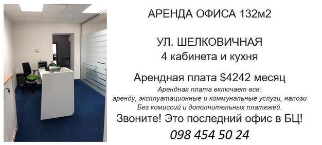 Тарифы на дополнительные услуги арендаторам офисов помещение для фирмы Ратная улица