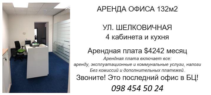 Аренда офиса без комиссии в центре Киева