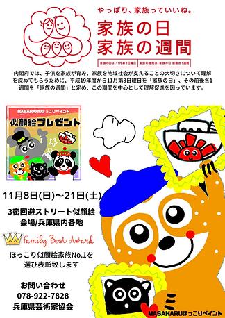 家族の日 兵庫県芸術家協会イベント原稿.png