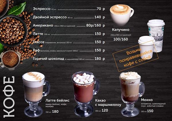 2.8. Кофе