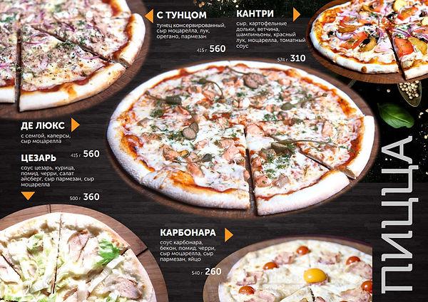 1.4. Пицца 2