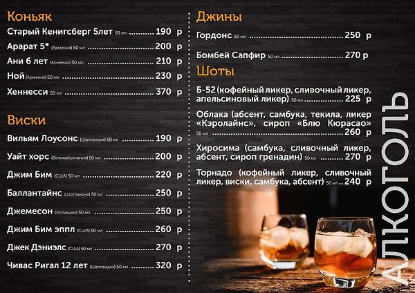 3.6. Алкоголь 2